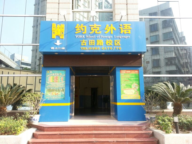 York English Language School, Fuzhou, China